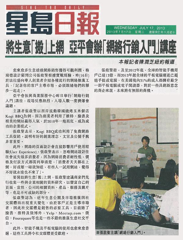 SingTao news report 張啟聖先生 seminar