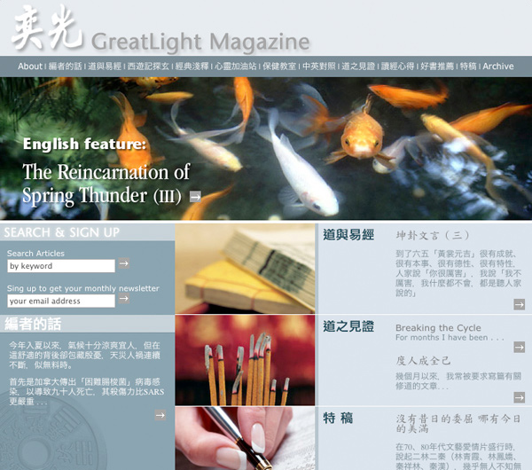 greatlight online magazine site