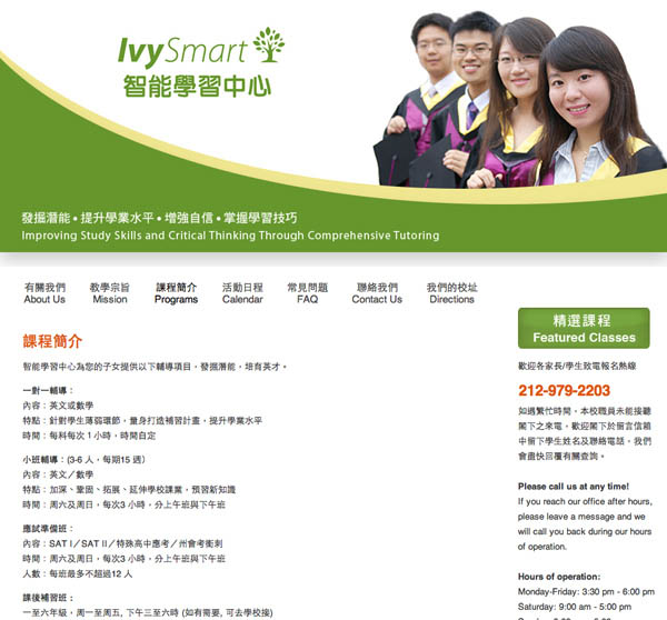 IvySmart learning center website
