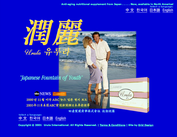Japanese anti-aging product website home page